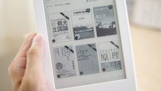Amazonの「Kindle Paperwhite」を3年以上使ってみて分かったメリットとデメリット