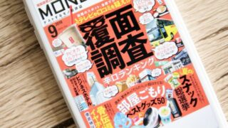 Kindle Unlimitedで読み放題の雑誌、おすすめ35選【2019年版】